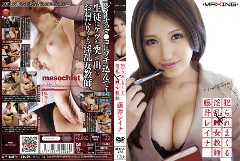 MXGS-288 犯られまくる淫乱ドM女教師 藤井レイナ