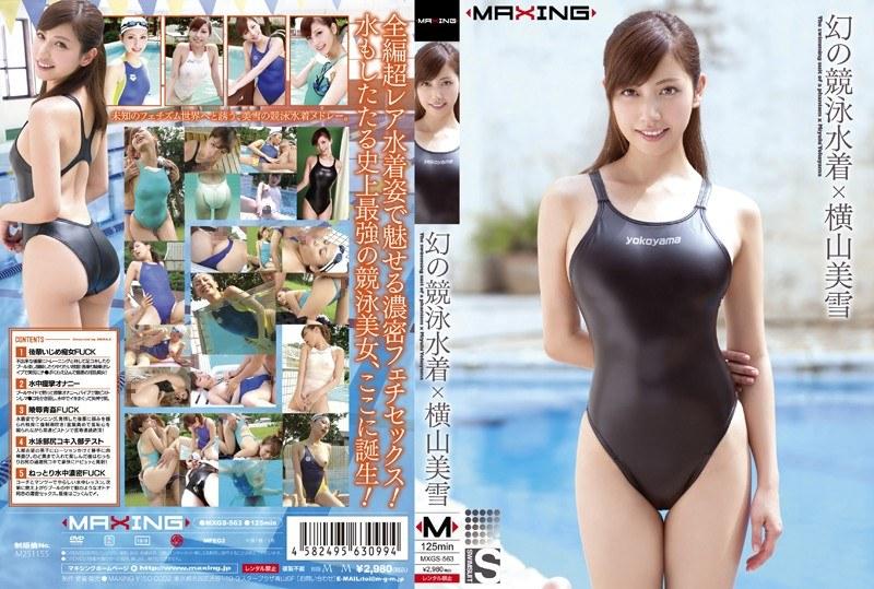 幻の競泳水着×横山美雪