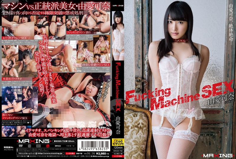 MXGS-752 Fucking Machine SEX 由愛可奈