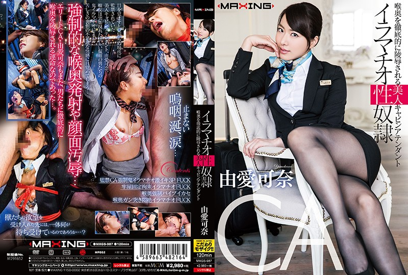 MXGS-987 Deep Throat Sex Slave A Beautiful Cabin Attendant Who Likes To Have Her Throat Thoroughly Raped Kana Yume
