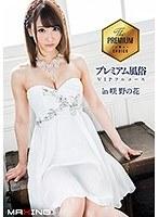 プレミアム風俗VIPフルコース in 咲野の花 ダウンロード