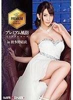 プレミアム風俗VIPフルコース in 波多野結衣 ダウンロード