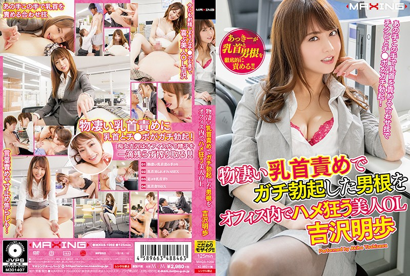 MXGS-1059 A Beautiful Office Lady Who Goes Cum Crazy Fucking Rock Hard Cocks While Spectacularly Tweaking Nipples In The Office Akiho Yoshizawa