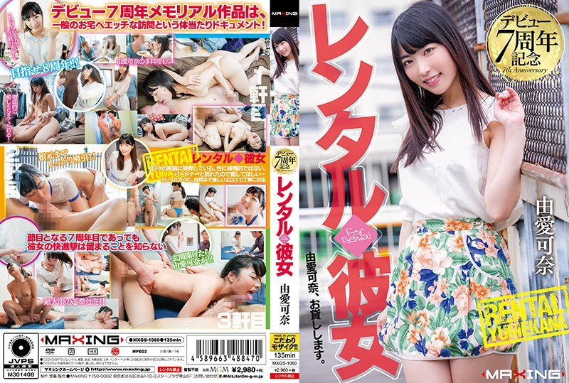 MXGS-1060 7 Year Anniversary Edition: Rental Girlfriend Kana Yume