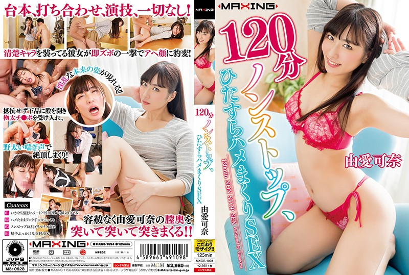 MXGS-1094 120 Minutes Non-stop, Just Fucking Sex Kana Yume