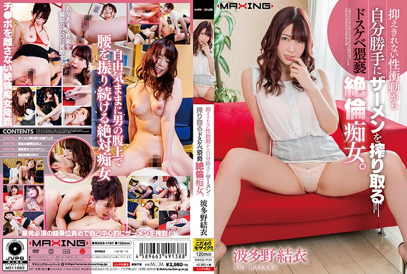 MXGS-1101 A Filthy, Insatiable Slut With Uncontrollable Sexual Urges Selfishly Milks Cum. Yui Hatano