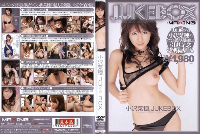小沢菜穂 JUKEBOX