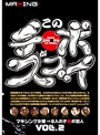 このチ●ポがスゴイ! マキシング女優 VS 8人のチ●ポ超人 Vol.2