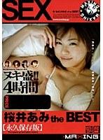 桜井あみ the BEST ダウンロード
