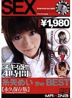 糸矢めい the BEST ダウンロード
