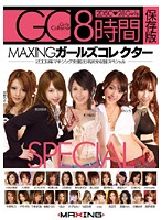 MAXINGガールズコレクターシリーズ動画