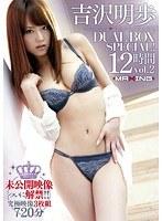 吉沢明歩 DUAL BOX SPECIAL! 12時間 vol.2 ダウンロード