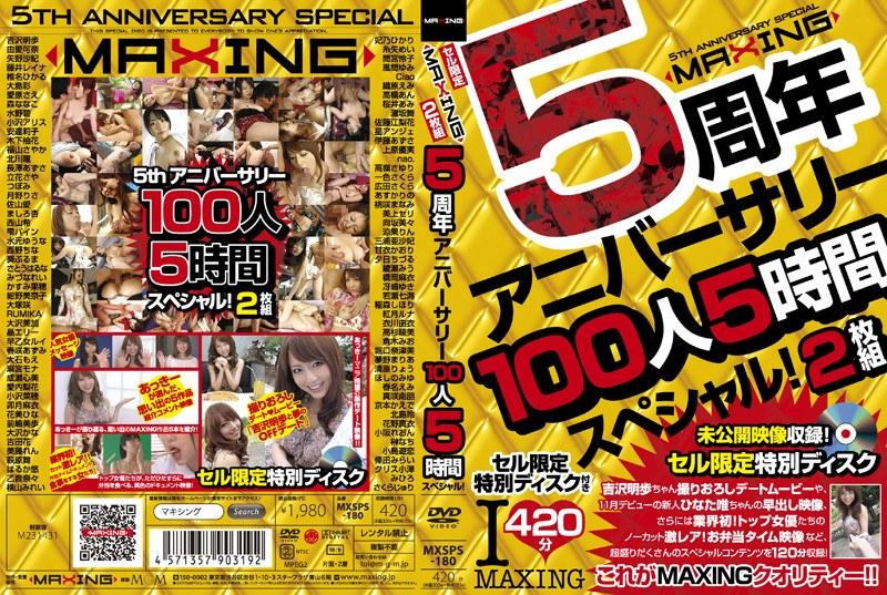 MAXING 5周年アニバーサリー100人5時間スペシャル!
