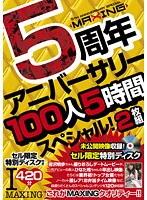 織原えみ MAXING 5周年アニバーサリー100人5時間スペシャル!