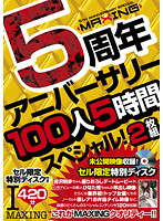MAXING 5周年アニバーサリー100人5時間スペシャル! ダウンロード