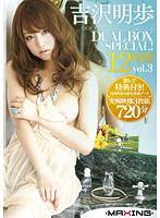 吉沢明歩 DUAL BOX SPECIAL! 12時間 vol.3 ダウンロード