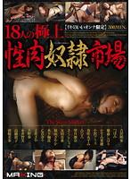 【イキのいいオンナ限定】18人の極上性肉奴隷市場 ダウンロード