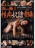 愛内梨花 【初々しい肢体限定】18人の極上性肉奴隷市場 2