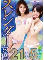 森川なな 新垣とわ スレンダー女優21本番5時間