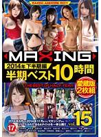 マキシング半期ベスト10時間 〜2014年下半期編〜 ダウンロード
