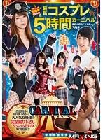 【MAXING9周年特別企画】最新コスプレ★カーニバル 美肢が煌め...