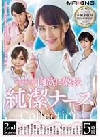極楽病棟24時! 肉欲に染まる純潔ナース Collection 2nd Season