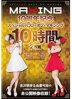 MAXING10周年記念 スペシャルベスト・オブ・マキシング 10時間 吉沢明歩&由愛可奈の未公開映像収録! ダウンロード