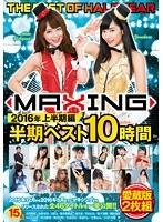 マキシング半期ベスト10時間 〜201・・・