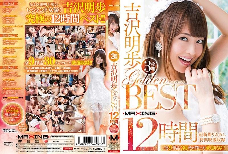 MXSPS-506_C 吉沢明歩 GOLDEN BEST 12時間 最新撮りおろし特典映像収録!