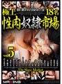 極上性肉奴隷市場5 鎖に繋がれた囚われの女18名