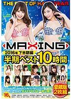 マキシング半期ベスト10時間 〜2016年下半期編〜 ダウンロード