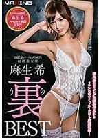 10頭身パーフェクトボディ超絶美女神 麻生希 裏BEST 未公開画像収録! ダウンロード