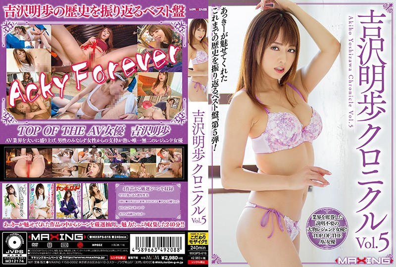 h_068mxsps00616 吉沢明歩クロニクル Vol.5 [MXSPS-616]のパッケージ画像