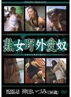 熟女野外愛奴 神田いづみ(36歳) ダウンロード
