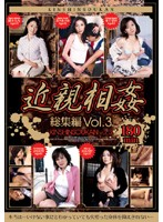 近親相姦 総集編Vol.3 ダウンロード