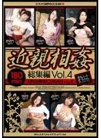 近親相姦 総集編Vol.4