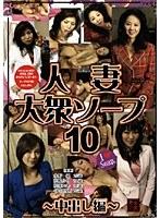 人妻大衆ソープ10