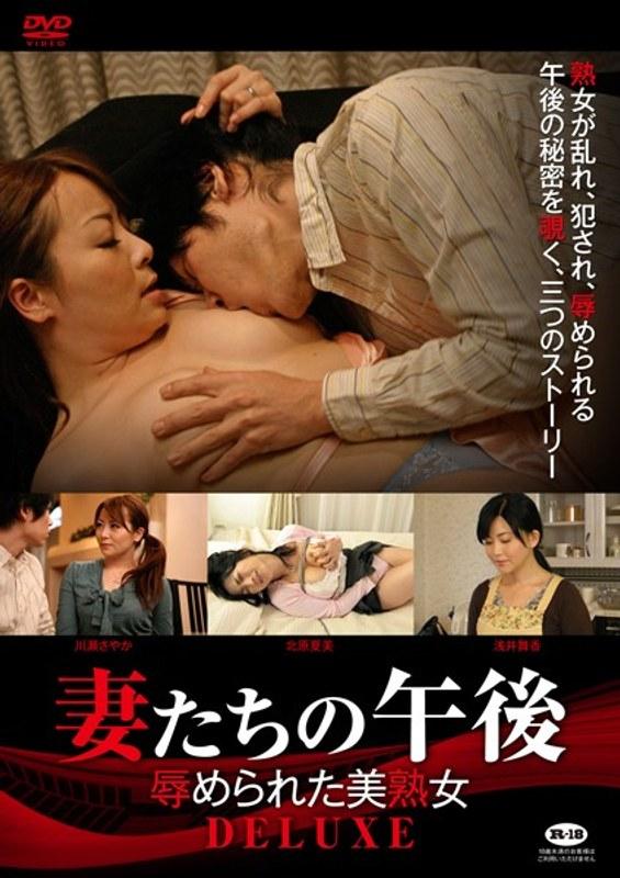 ピンク映画 ch、ベスト・総集編、ドラマ、Vシネマ 妻たちの午後 辱められた美熟女DELUXE