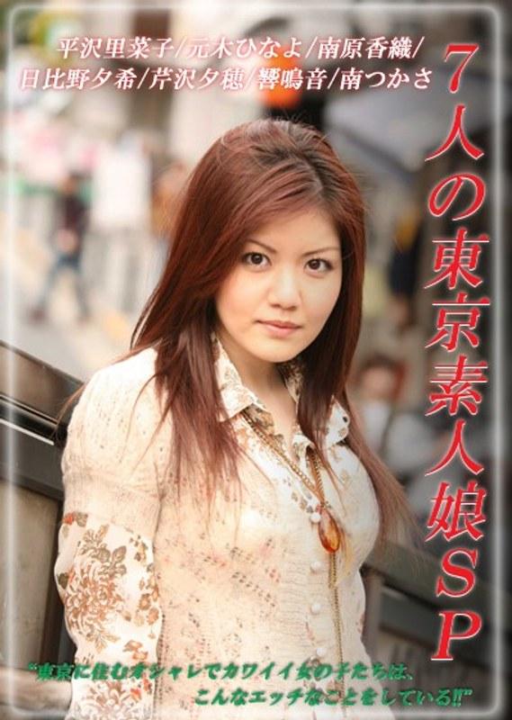 [iteminfo_actress_name] ピンク映画 ch、ドラマ、素人、Vシネマ 7人の東京素人娘SP