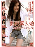 東京素人娘 5人のプライベートファイル
