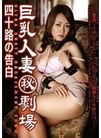 巨乳人妻(秘)劇場 〜四十路の告白〜