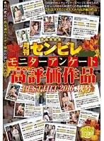 月刊センビレ モニターアンケート高評価作品BESTHIT2016秋号 20人4時間 ダウンロード