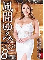 風間ゆみ SENSUAL BEST 16作品8時間 ダウンロード