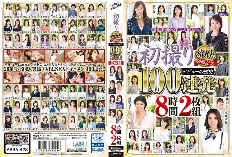 初撮り800人突破記念 デビューの歴史 100連発8時間2枚組