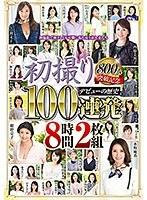 初撮り800人突破記念 デビューの歴史 100連発8時間2枚組 ダウンロード