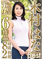 木村はな Complete Best 24シーン11中出し18発射 6作品8時間2枚組