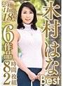 木村はな Complete Best 24...