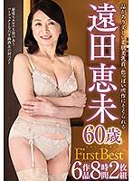 遠田恵未60歳 First Best 6作品8時間2枚組