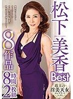 松下美香 Complete Best 8作品8時間2枚組 h_086abba00486のパッケージ画像