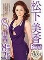 松下美香 Complete Best 8作品8時間2枚組